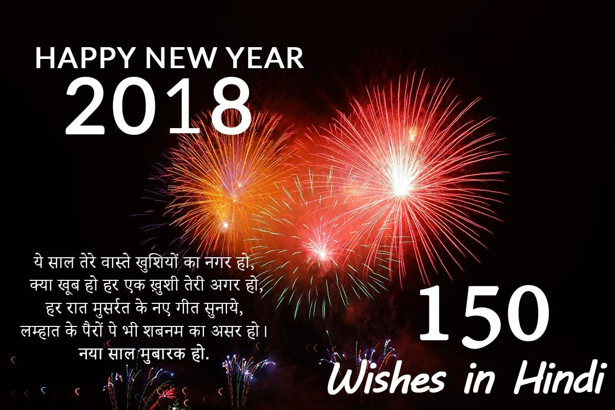New Year Messages In Hindi Available With Great Collection Wish