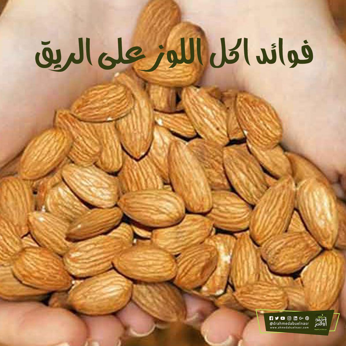فوائد اللوز على الريق Almond Food