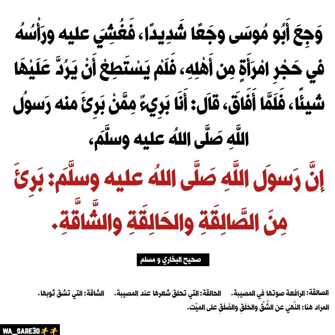 إن الرسول صلى الله عليه و سلم برئ من الصالقة و الحالقة و الشاقة Instagram Photo And Video Instagram Photo
