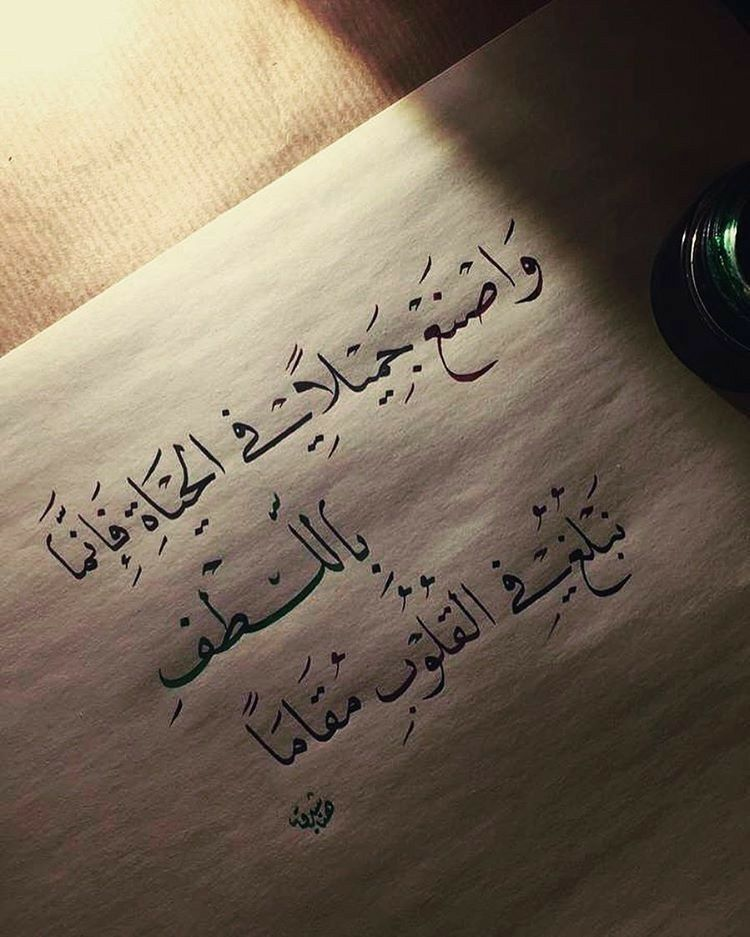 اســق الـفـؤاد محب ـة وسـلـاما وارسم على وجه الغريب وئام ـا واصنع جميلا في الحيـاة فإن ـم ا بالل طف نبلغ ف Words Quotes Quran Quotes Mixed Feelings Quotes