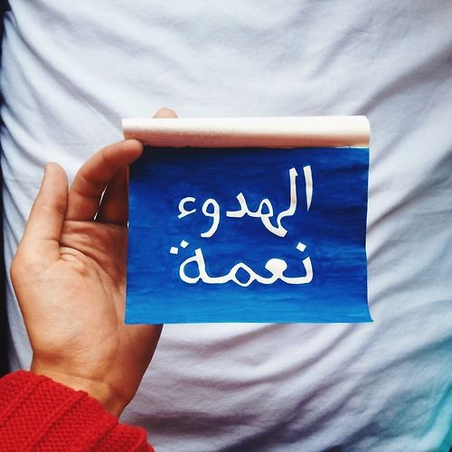 Pin By Kali Alrubaee On Arabic بالعربي Arabic Proverb Quran Quotes Words