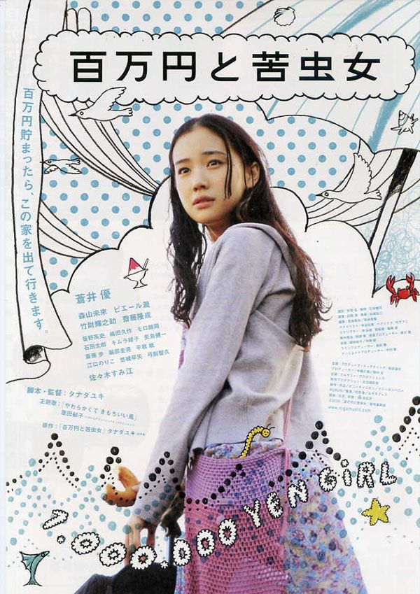 One Million Yen Girl - A young woman who has done some time in jail works a series of odd jobs, continually picking up and starting over somewhere else.