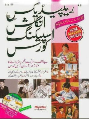 English speaking course in urdu pdf books free download [ultimate.