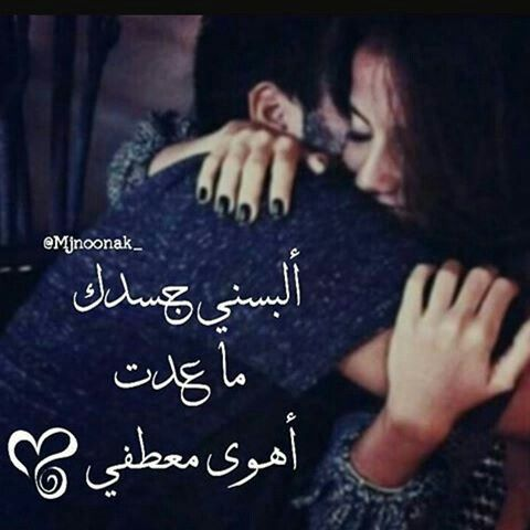 Pin By Najodrals On حب ومكتر Love Words Romantic Quotes Cute Love Quotes