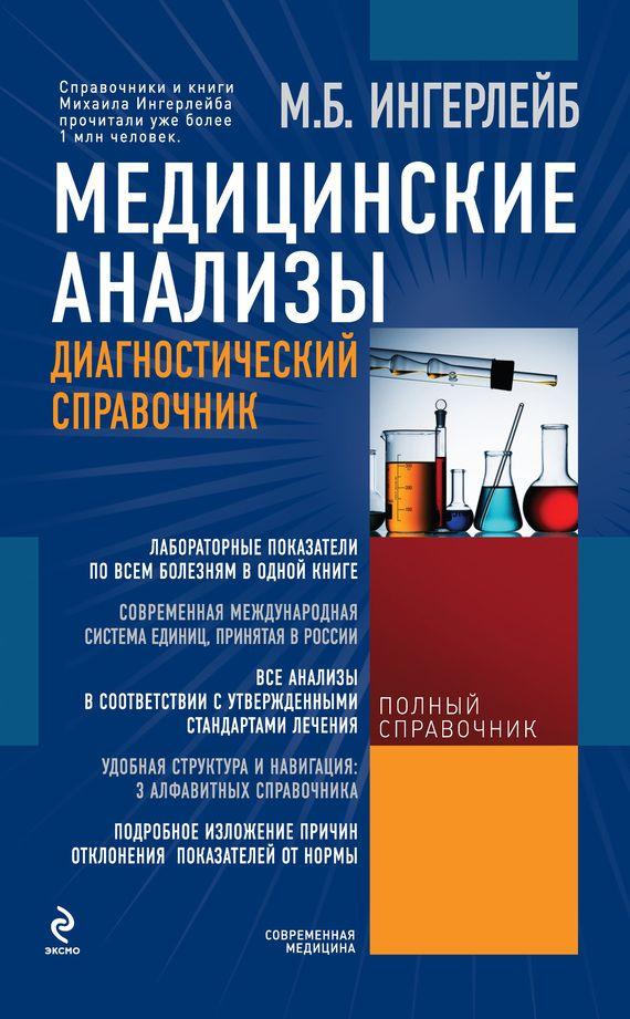 Электронные книги скачать бесплатно 5 класс украина