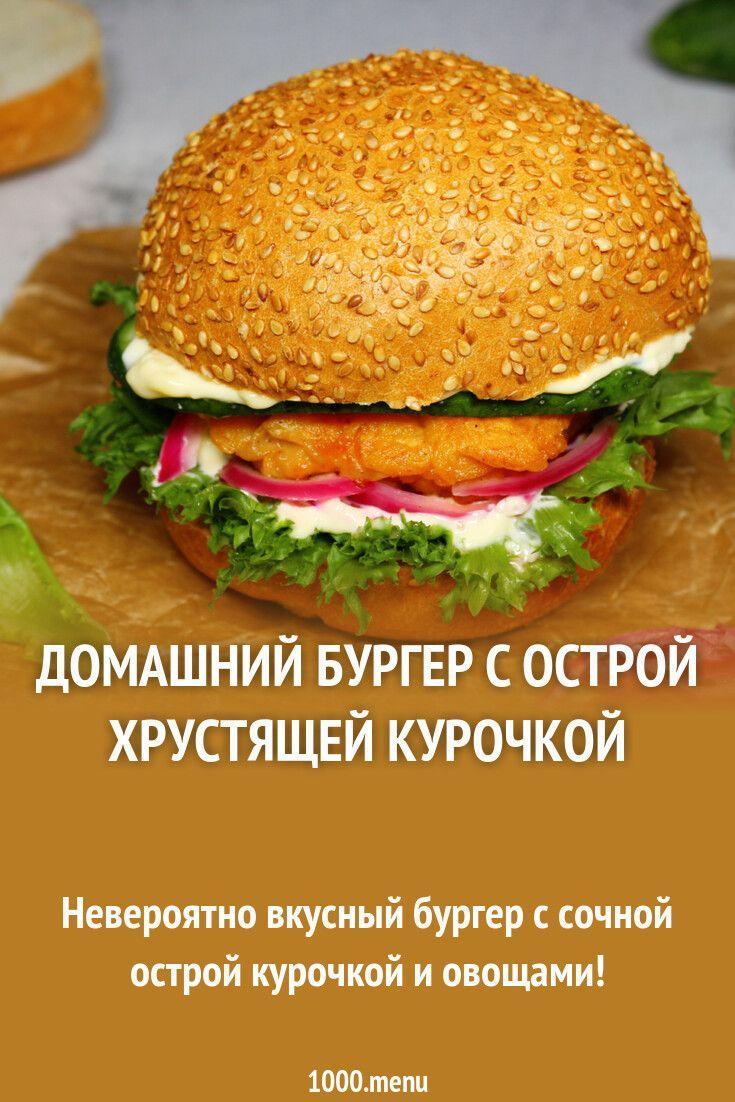 Домашний бургер с острой хрустящей курочкой рецепт с фото ...