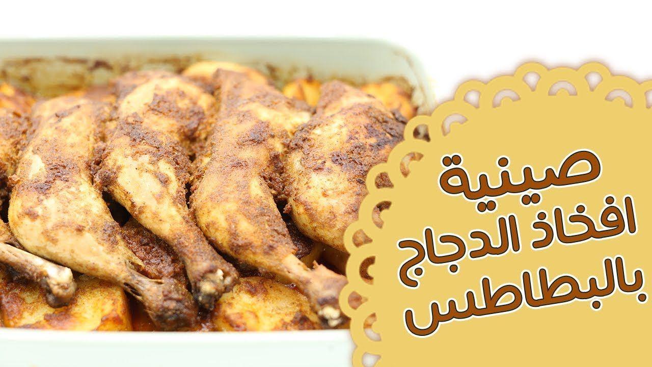 صينية افخاد الدجاج بالبطاطس مطبخ منال العالم قناة فتافيت Food Chicken Meat