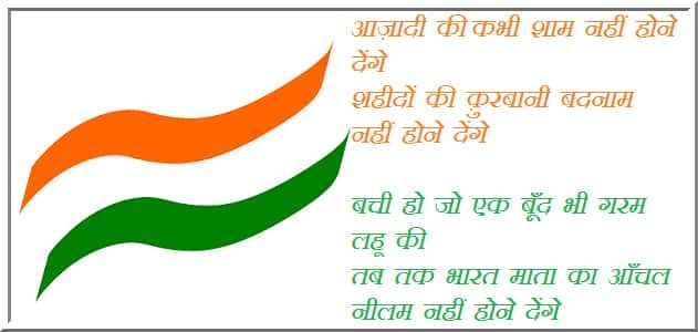 Independence Day Messages Quotes SMS In Hindi 3