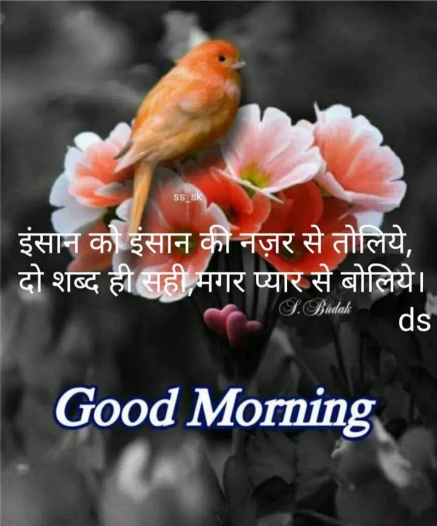 Pin by Mahesh Kumar on Good morning images | Good morning ...