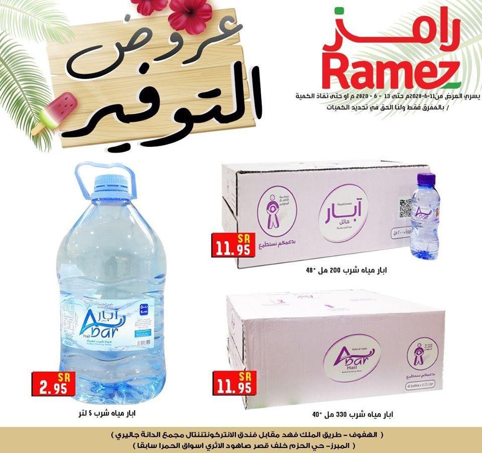 عروض اسواق رامز الاحساء الخميس 11 يونيو 2020 لمدة 3 ايام عروض اليوم Dasani Bottle Bottle Water Bottle