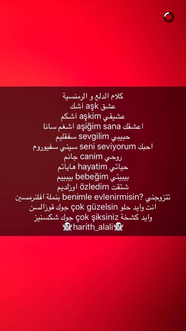 Pin By شهودة شهودة On اللغة التركية Turkish Language Learn Turkish Language Learn Turkish