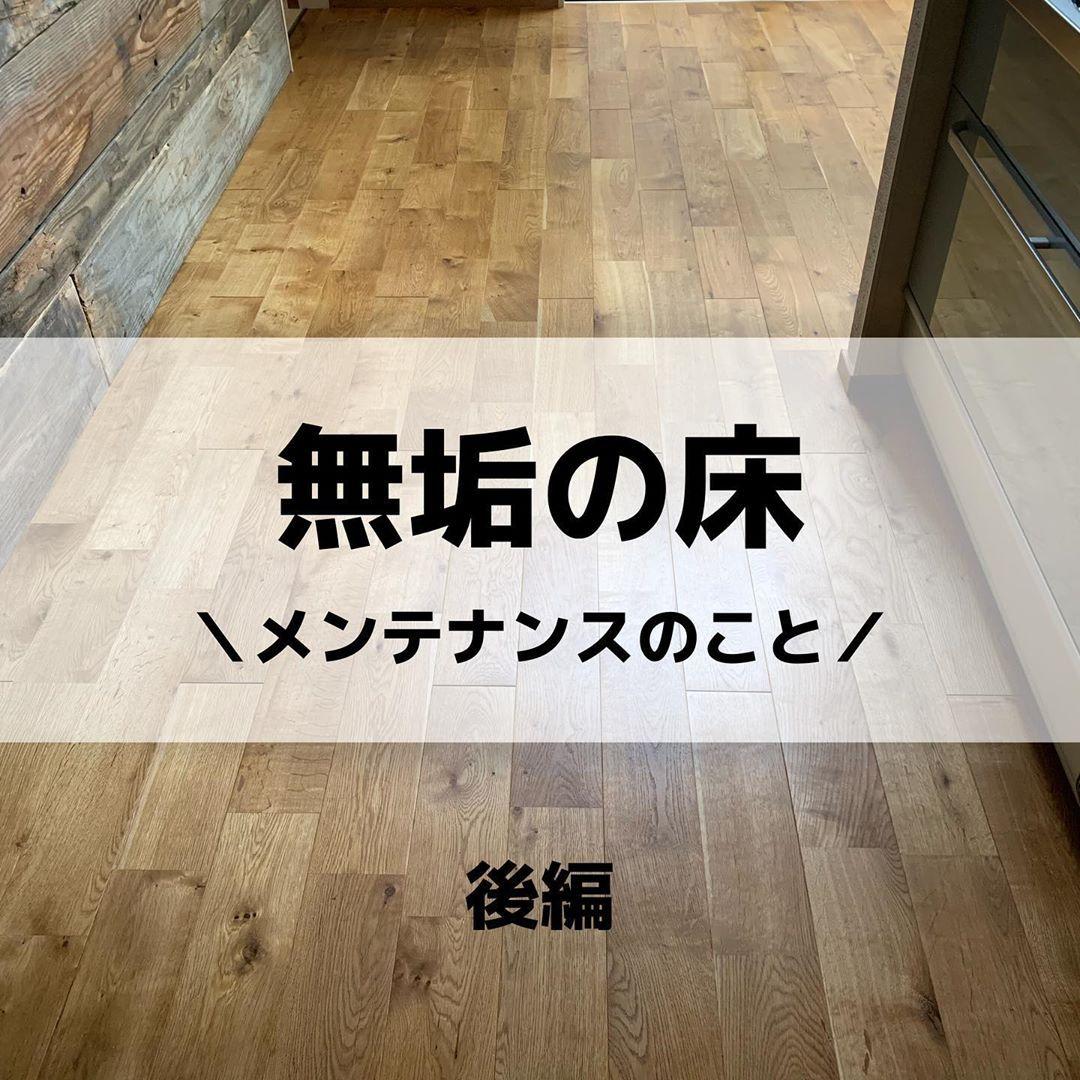 Cleanup おしゃれまとめの人気アイデア Pinterest Hiroko 無垢材 フローリング 無垢の床 無垢