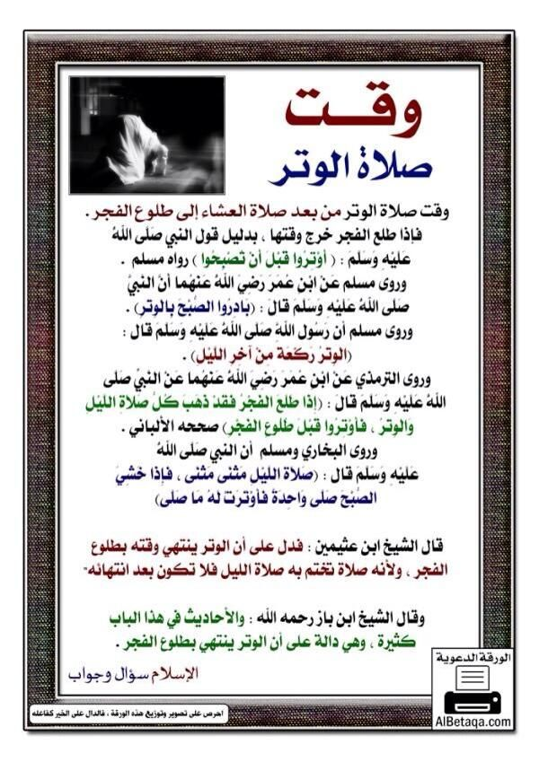 Image Result For دعاء قيام الليل Islamic Teachings Me Quotes Teachings