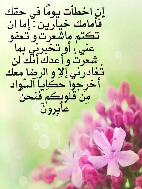 التسامح Islamic Quotes Wise Words Quotes