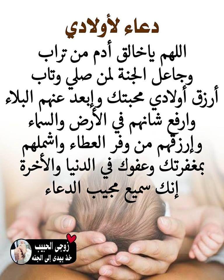 Pin By Ran Mori On اللهم احفظ اولادى الثلاثة وزوجى من كل شر وسوء Quotes