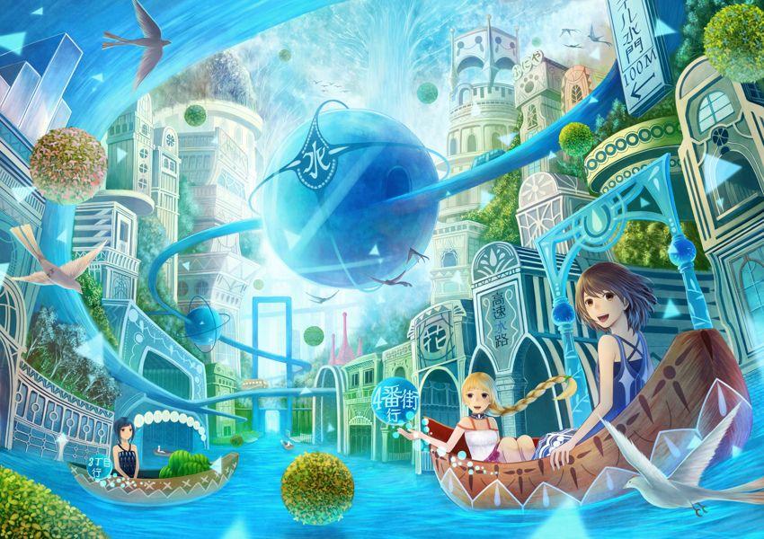 Inner Voyage - Bou Nin