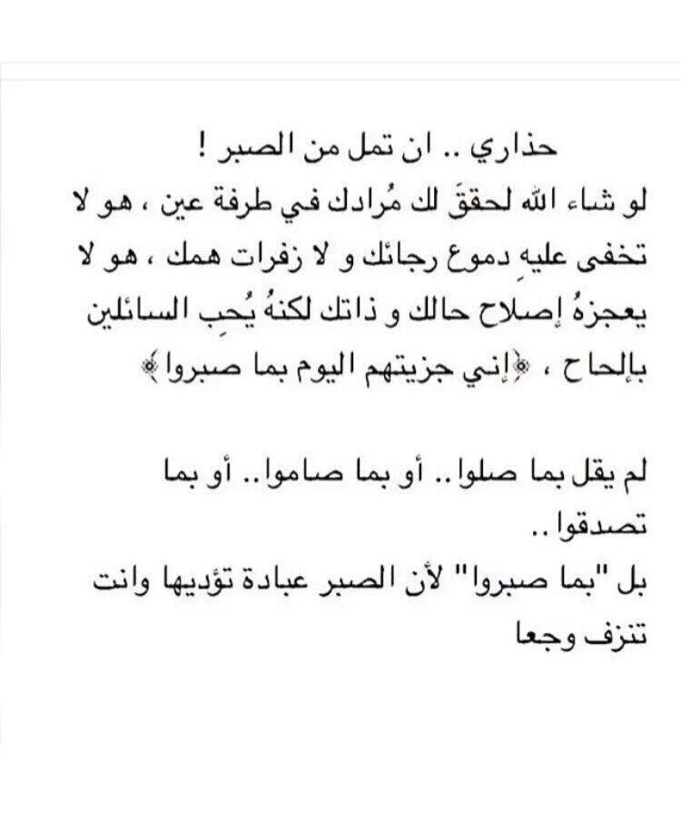 اللهم أرزقني الصبر حين يفرغ الصبر مني وأرزقني الأمل حين أظن ان طاقتي لا تتحمل Hg With Images Words Quotes Islamic Quotes Mood Quotes