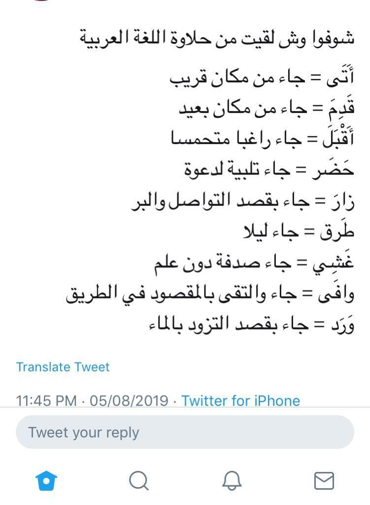 Pin By Suhadalotaibi On جمال اللغة العربية Math Math Equations Translation