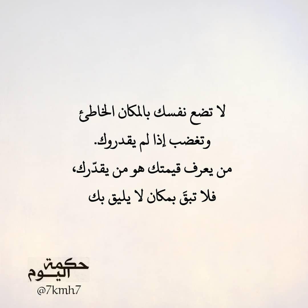 الراعي الرسمي لهذا الشهر Ghanem Ro Ghanem Ro فولو اقتباس كتاب اقرأ إقرأ معي كتاب كتاب انصح به القر Wisdom Quotes Life Wisdom Quotes Cool Words