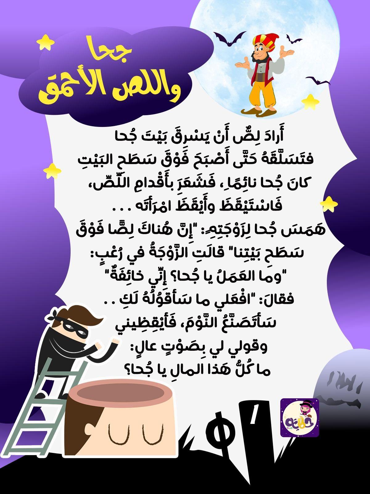 قصة جحا واللص الأحمق بتطبيق قصص وحكايات بالعربي نوادر جحا للاطفال Teacher Movie Posters