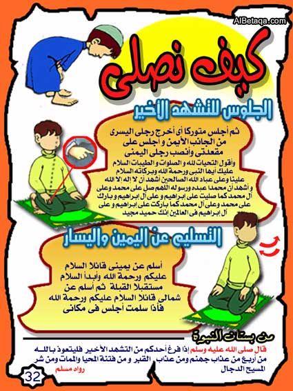 تعليم الاطفال التشهد الاخير بالصور بطاقات تعليمية وارشادية لتعليم الطفل الصلوات الابر Islam For Kids Islam Beliefs Learning Arabic