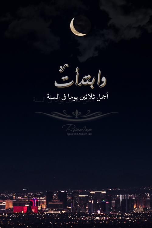 وابتدأت أجمل ثلاثين يوما في السنة Http Blog Amin Org Eyad 2014 06 29 Ramadan 2014 2 Ramadan Quotes Ramadan Poster Ramadan Kareem