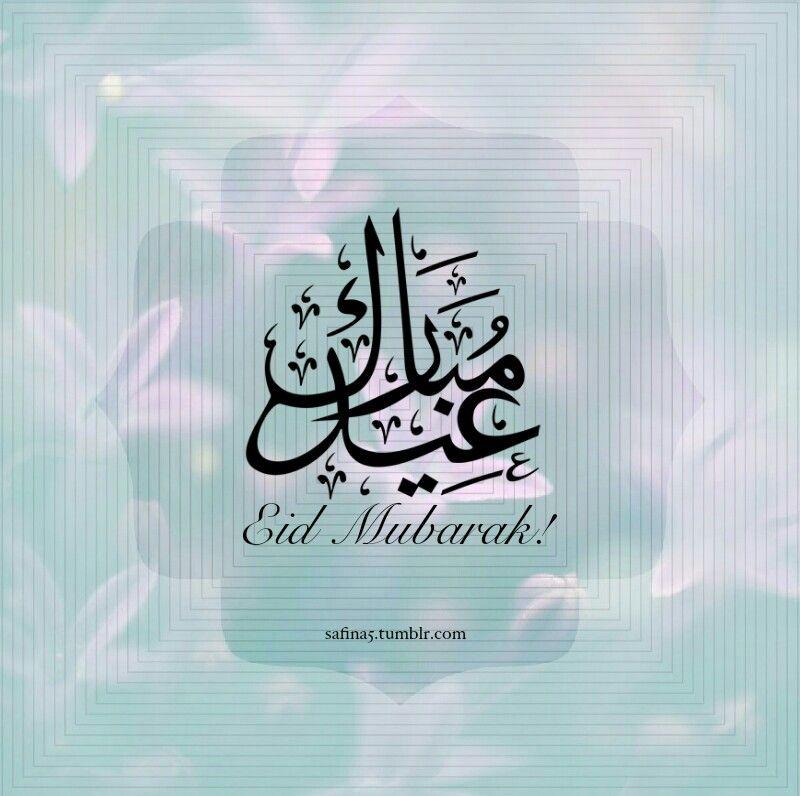عيدك مبارك Muslim Brothers Eid Mubarak Eid Mubarek