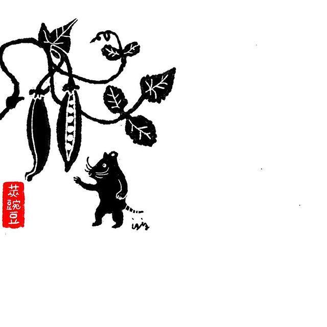 大福 寺 豆 泉 岳