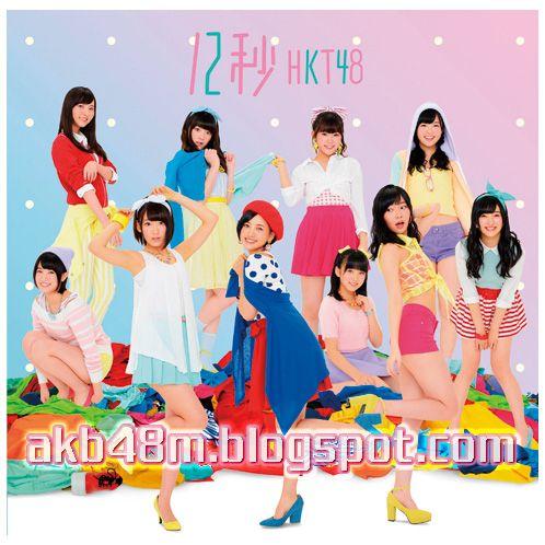 【シングル】HKT48「12秒」(Type-A.B.C) [MP3] - AKB48 Theater