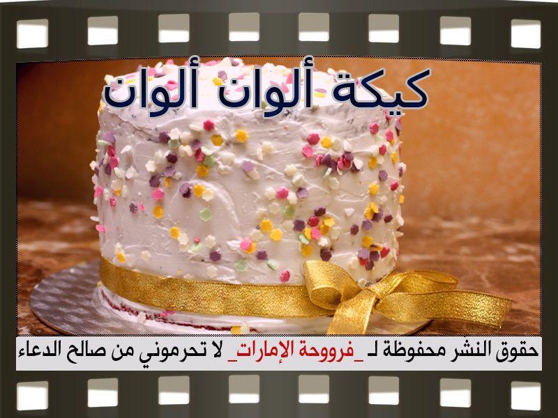 طريقة عمل كيكة ألوان ألوان بالصور Cake Recipes Cake Rainbow Cake Desserts