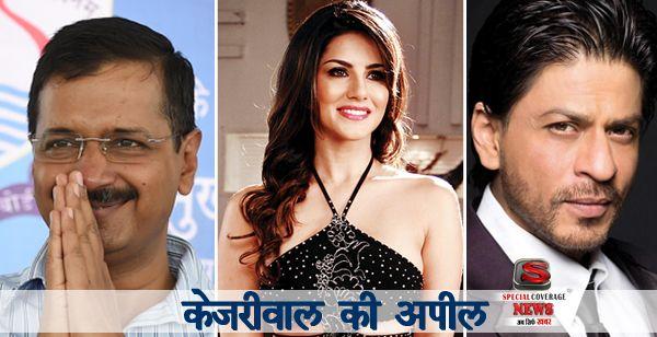 जानिए, केजरीवाल ने चिट्ठी लिखकर सनी लियोनी, शाहरुख से क्या की है अपील http://bit.ly/1n6eVZ4