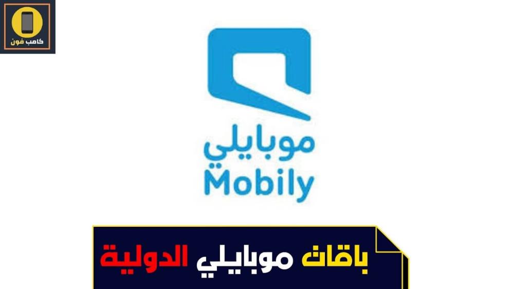 افضل عروض و باقات موبايلي الدولية لمصر 2020 Gaming Logos Letters Logos