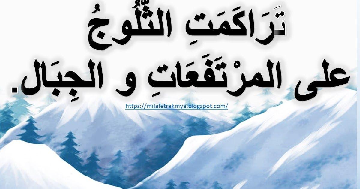 مشاهد فصل الشتاء من هناااااااااااااا او من هنامشاهد عن الكوارث و اعمال الاغاثة Blog Blog Posts Arabic Calligraphy