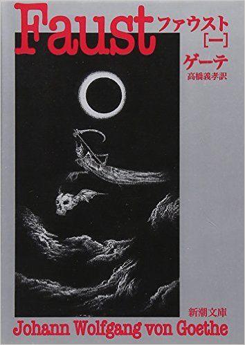 ファウスト 1 新潮文庫 ゲーテ 高橋 義孝 本 通販 Amazon