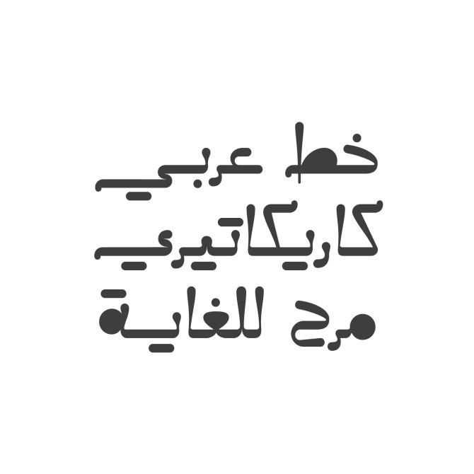 Caricaturey Arabic Font خط عربي In 2020 Arabic Font Arabic Calligraphy Fonts Calligraphy Fonts