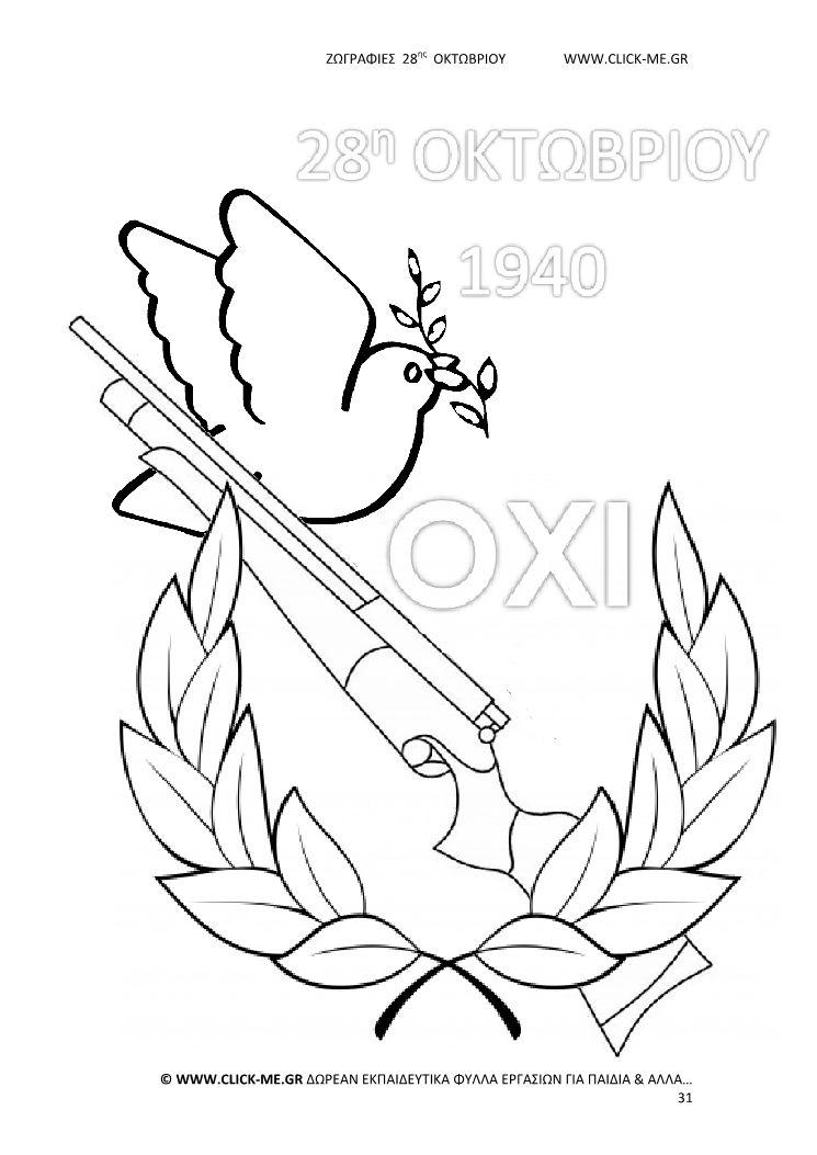 Ζωγραφιές 28ης Οκτωβρίου 31 - Στεφάνι, τουφέκι, περιστέρι, Γιορτή & ΟΧΙ