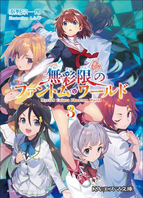 Musaigen no Phantom World, Kawakami Mai, Ichijou Haruhiko