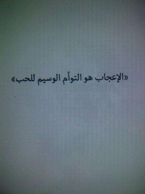 الإعجاب Words Arabic Quotes Tattoo Quotes
