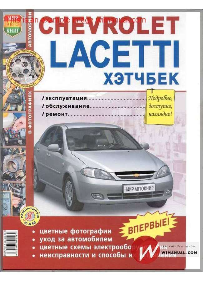 Chevrolet Lacetti Xetchbek Workshop Manual Chevrolet Workshop