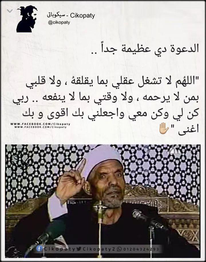 Pin By Soha Mahmoud On Dua Islam Facts Islam Beliefs Islamic Inspirational Quotes
