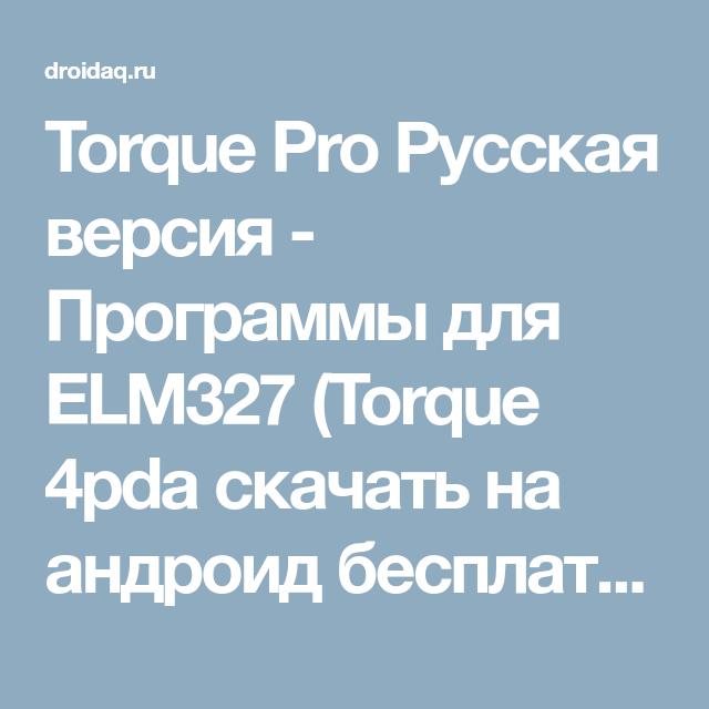 на андроид русская версия скачать
