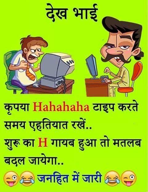 Dekh Bhai Kripaya Hahahaha Type Karte Samay Ahtiyat Rakhe Shuru Ka H Gayab Hua To Matlab Badal Jayega Janhit Me Jari Sms Jokes Text Jokes Jokes