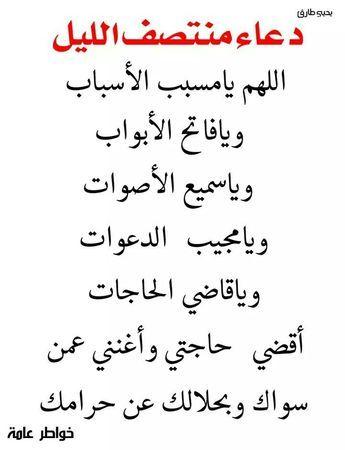 quran citater om dating