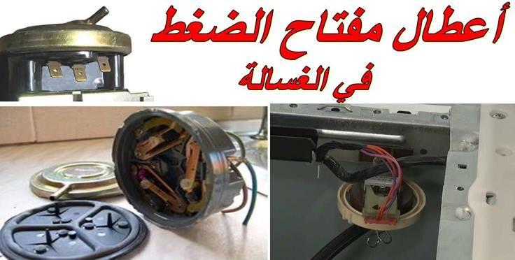 أعطال مفتاح الضغط مستوى الماء في الغسالة Washing Machine Washing