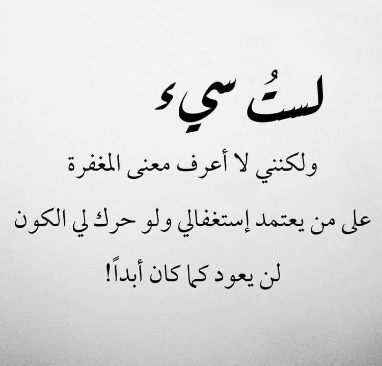 Pin By Princessa Nana On بالعربي Quotes Arabic Calligraphy Arabic