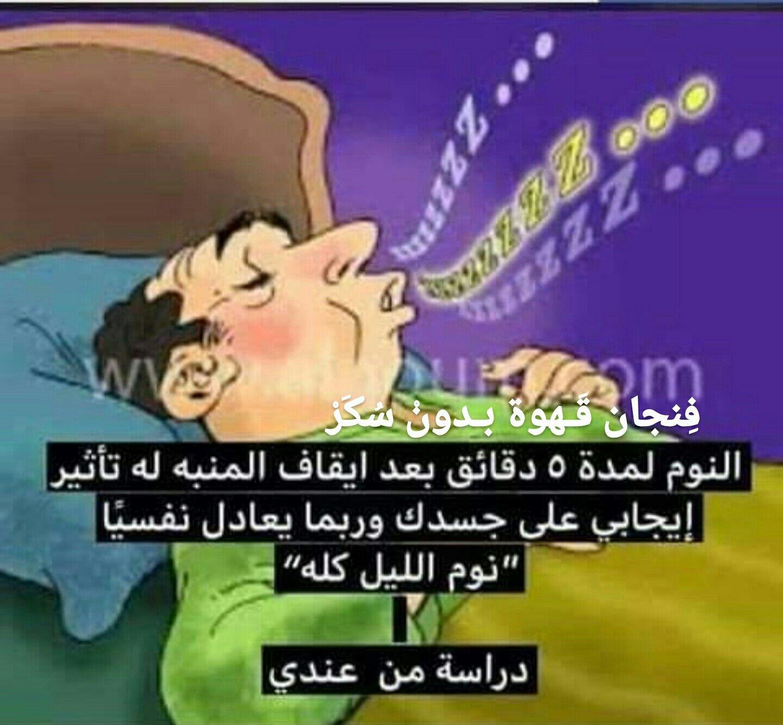 Pin By Eman Alhelou On ضحك نكشه نكت Incoming Call Screenshot Arabic Quotes Quotes