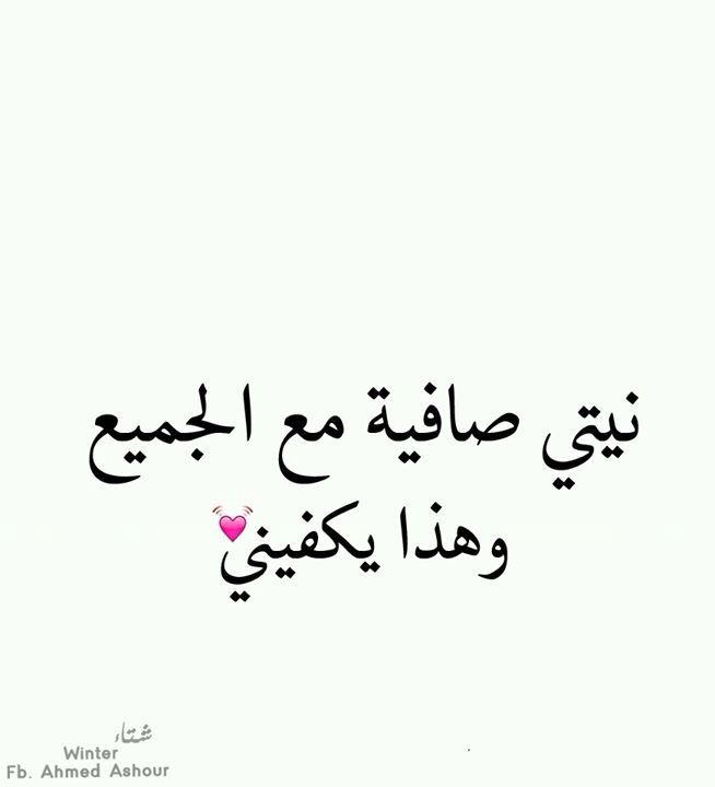 Pin By Omahmed On مأثورات Arabic Quotes Quotes Arabic
