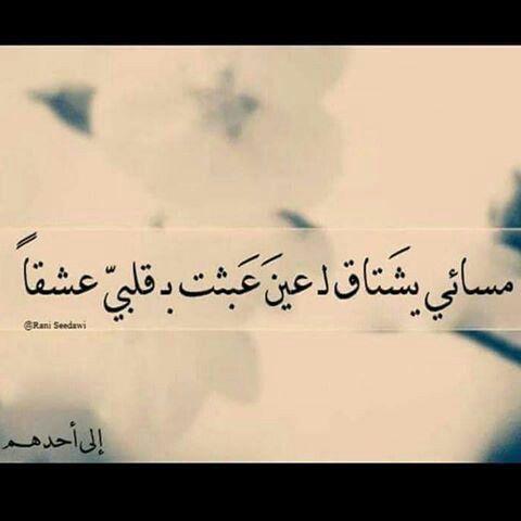 Pin by Mohammed Alnaser on Hakuna matata | Arabic love