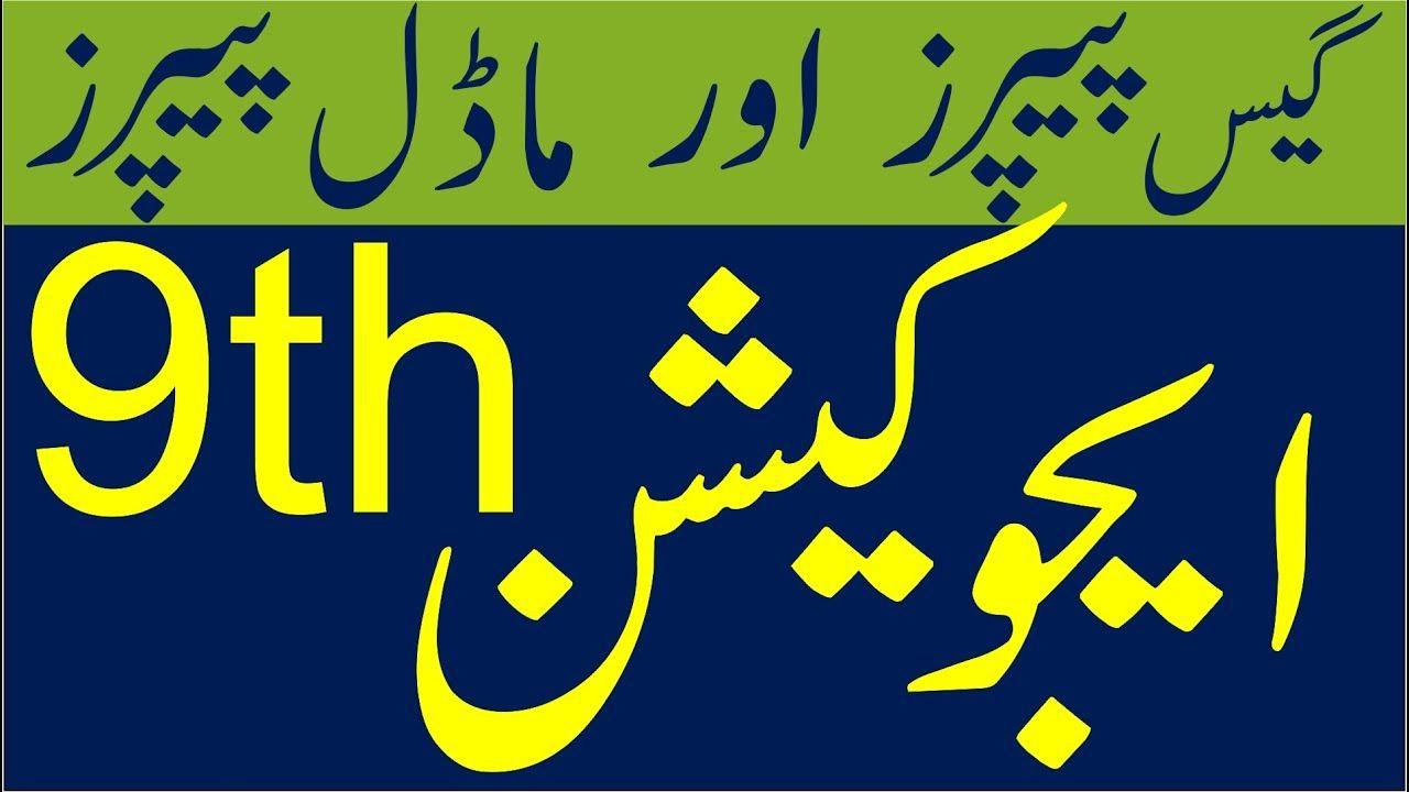Model Paper Education 9th Class Urdu Medium In 2020 Education
