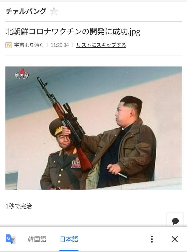 2 ちゃんねる まとめ 韓国